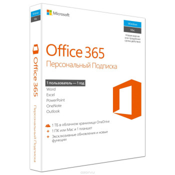 Программное обеспечение MicroSoft Office 365 Персональный (подписка 1компьютер/1 год)