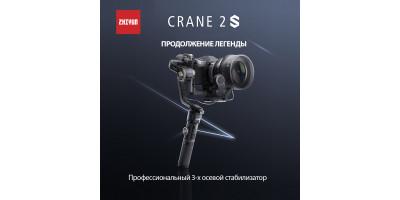 Этот день настал, и мы представляем долгожданную новинку! Стабилизатор Zhiyun Crane 2S – Продолжение Легенды!