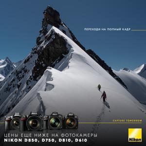 У Nikon цены еще ниже!