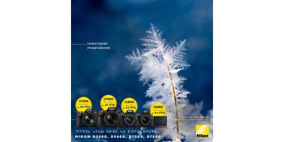 Новогоднее предложение Nikon!