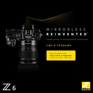 Старт продаж фотокамеры Nikon Z 6