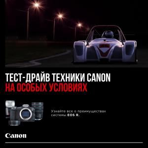 Тест-драйв фотокамер и объективов Canon