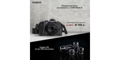 Специальная цена на комплекты камер E-M10 Mark III и объективы линейки PRO
