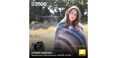 Старт продаж фотокамеры Nikon D3500
