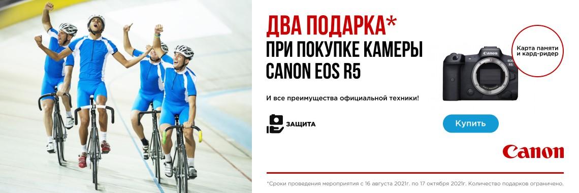 Два подарка при покупке камеры Canon EOS R5
