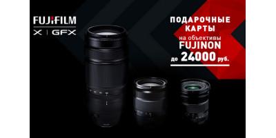 Подарочные карты на объективы Fujinon до 24000 рублей.