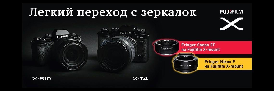 Легкий переход от Fujifilm