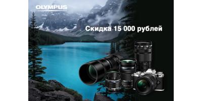 Скидка 15 000 рублей на камеры и объективы Olympus
