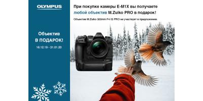 PRO объектив в подарок к камере E-M1X