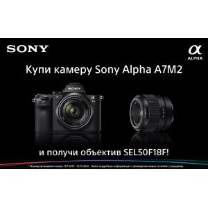 Купи камеру Sony Alpha A7M2 и получи объектив SEL50F18F!