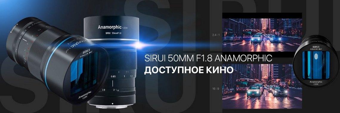 SIRUI Anamorphic Lens