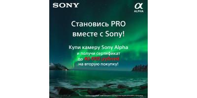 Становись PRO вместе с Sony!