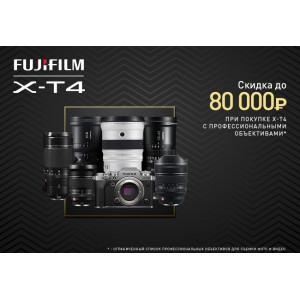 Скидка до 70 000 рублей при покупке X-T4 с профессиональными объективами