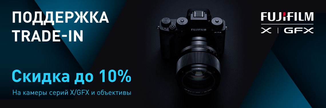 Поддержка Trade-in на камеры Fujifilm