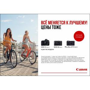 Летние скидки на камеры Canon.