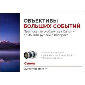 При покупке L – объектива Canon сертификат на следующую покупку техники Canon в подарок