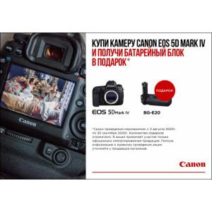 При покупке Canon EOS 5D Mark IV батарейный блок BG-E20 в подарок