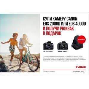 Купи камеру EOS 2000D или EOS 4000D и получи в рюкзак подарок!