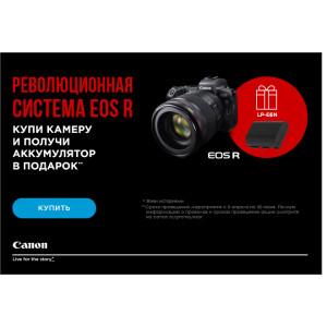 Купи камеру Canon EOS R и получи аккумулятор LP-E6N в подарок!