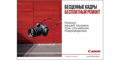 Защита от случайных повреждений техники Canon