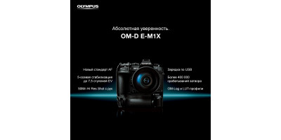 Сделай предзаказ новой камеры Olympus OM-D E-M1X  и получи подарок