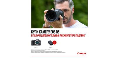 Купи камеру Canon EOS R5 и получи дополнительный аккумулятор в подарок