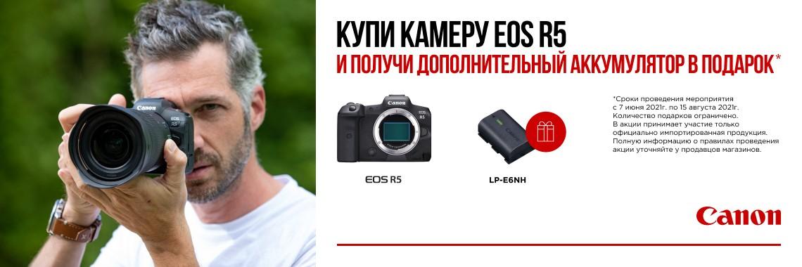 Куп кам Canon EOS R5 и получ доп аккумулятор в подарок