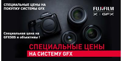 Специальные цены на покупку системы Fujifilm GFX