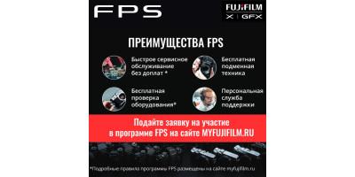 FPS – Бесплатная программа сервисного обслуживания для профессионалов