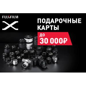 В подарок до 30 000 рублей при покупке камер и объективов Fujifilm