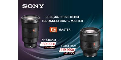Специальные цены на объективы Sony G-мастер