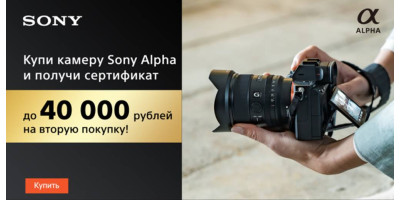 Купи камеру Sony Alpha и получи сертификат!