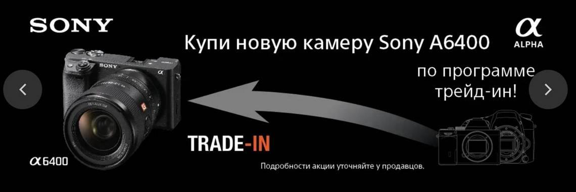 Программа Trade-In sony