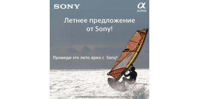 Летнее предложение от Sony