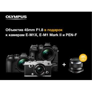 Объектив 45mm F1.8 в подарок при покупке E-M1X, E-M1 Mark II, PEN-F