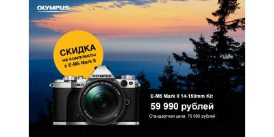 Предложение месяца от Olympus - скидка на камеру E-M5 Mark II