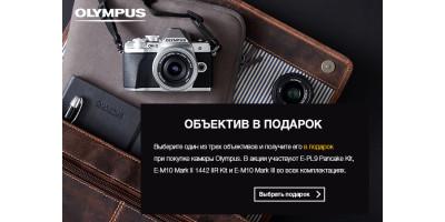 Объектив Olympus на выбор в подарок!