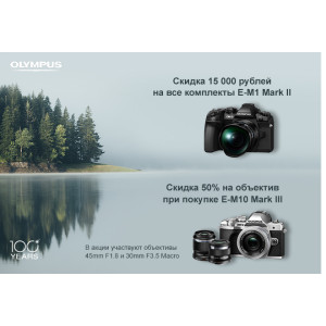 Скидка на камеры E-M1 Mark II, E-M10 Mark III и объективы Olympus