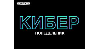 Киберпонедельник в Olympus