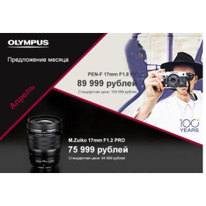 Скидка на комплект Olympus PEN-F + 17mmF1.8 Kit и объектив Olympus 17mmF1.2 PRO