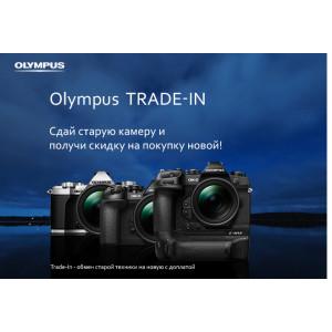 Программа Trade-In от Olympus