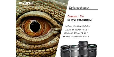 Скидка 15% на зум-объективы Olympus