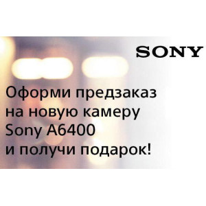 Оформи предзаказ на новую камеру Sony A6400  и получи подарок!