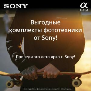 Выгодные комплекты фототехники от Sony