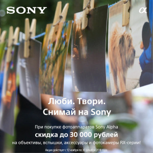 Получи скидку до 30 000 рублей при покупке фотокамер Sony!