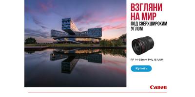 Новый широкоугольный объектив Canon - RF 14-35mm F4L IS USM