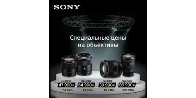 Специальные цены на объективы SEL35F18, SEL55F18Z, SEL85F18, SEL24105G
