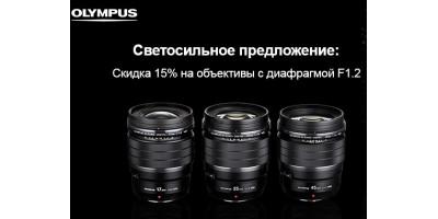 Светосильное предложение: скидка 15% на объективы M.Zuiko