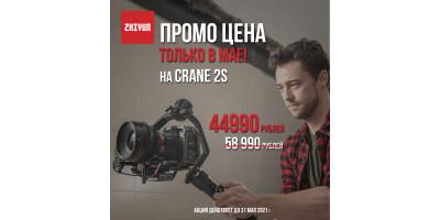 Спецпредложение: промо-цена на Zhiyun Crane 2S!