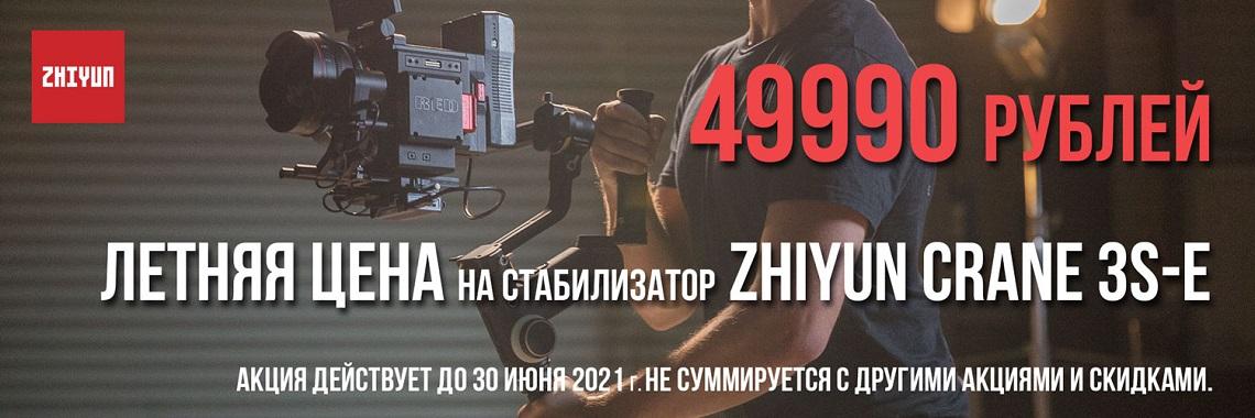 Специальная промо-цена на Zhiyun Crane 3S-E!